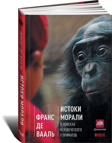 Истоки Морали, В поисках Человеческого У приматов фото