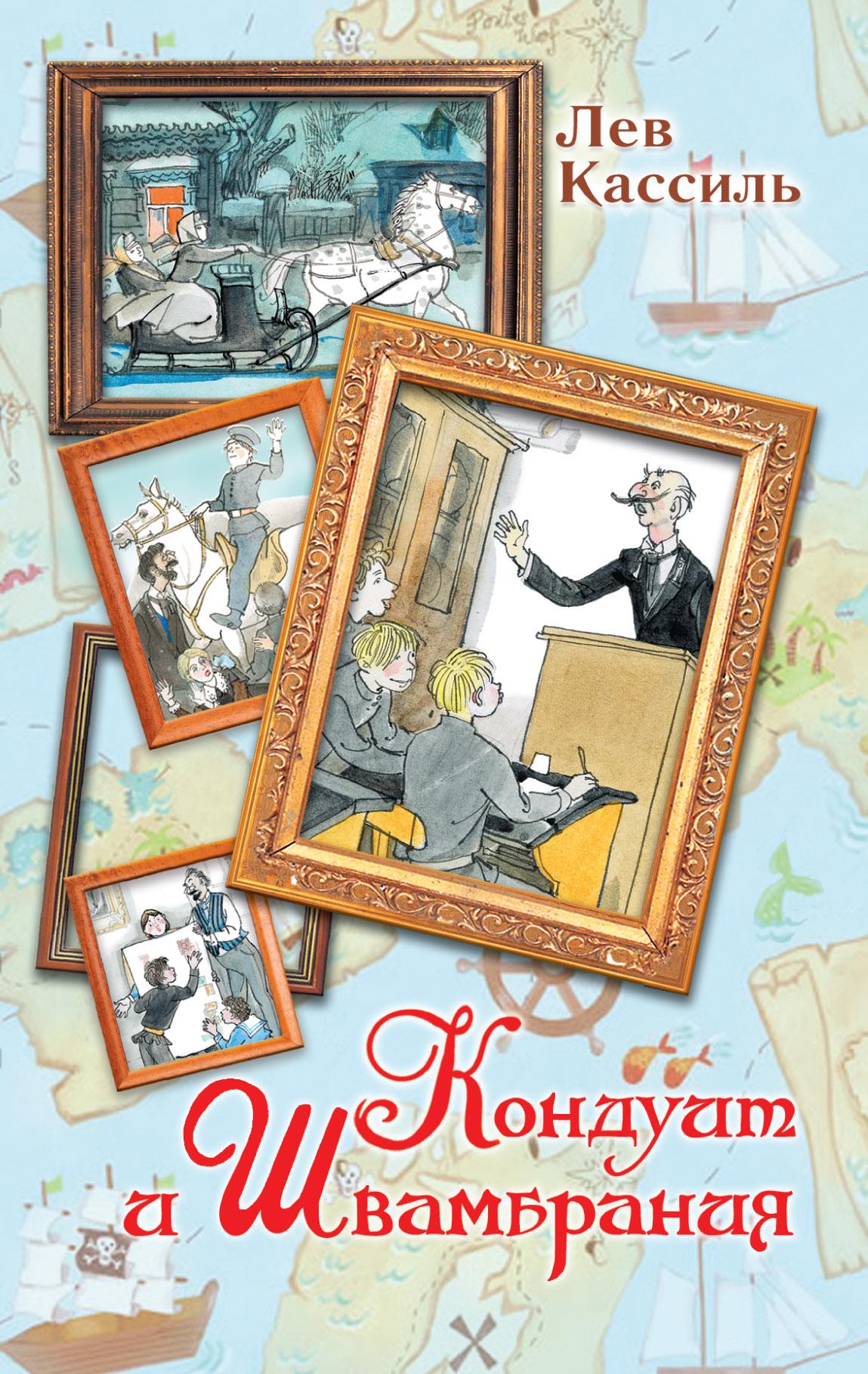 Купить Кондуит и Швамбрания, АСТ, Детская художественная литература