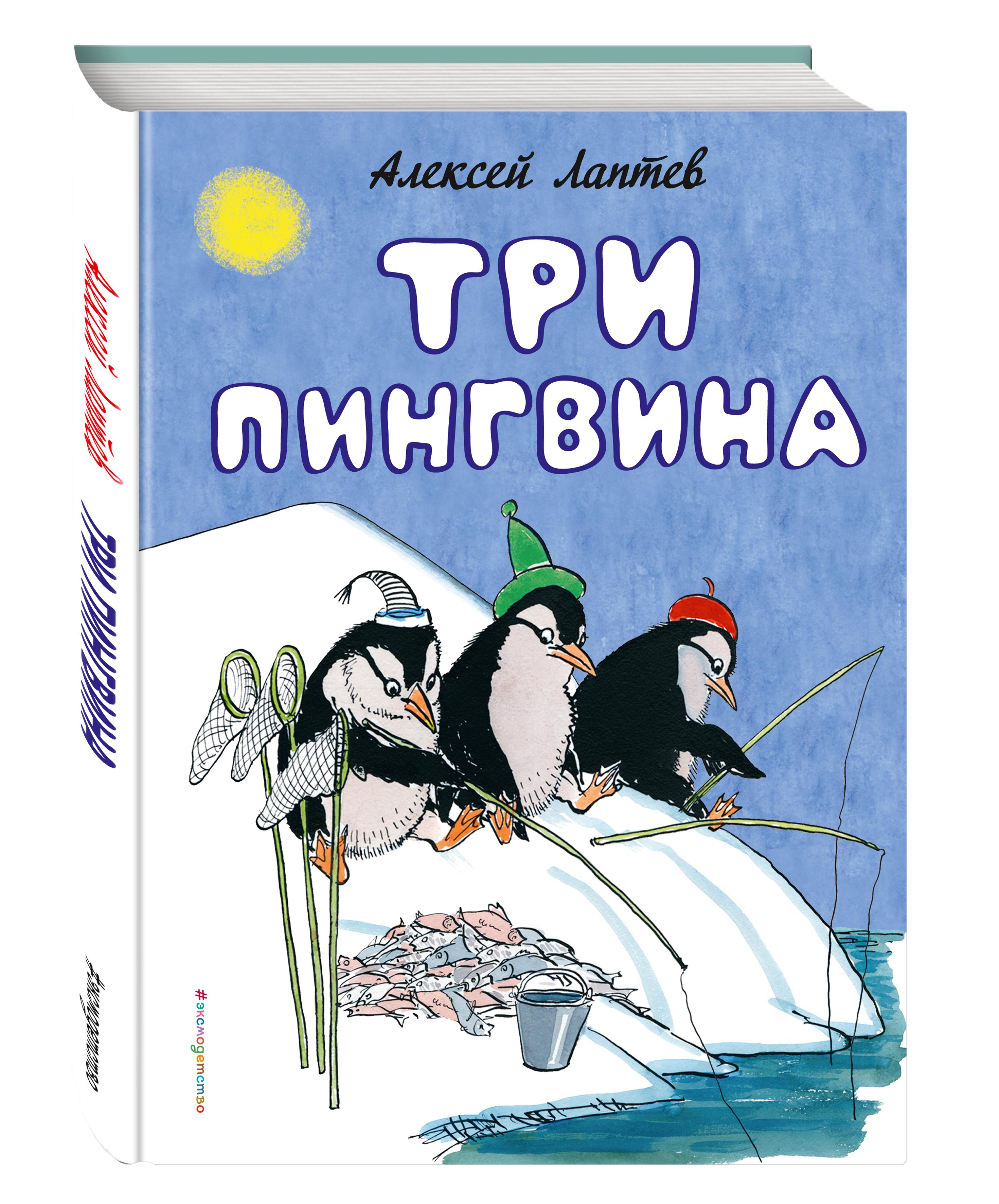 Три пингвина