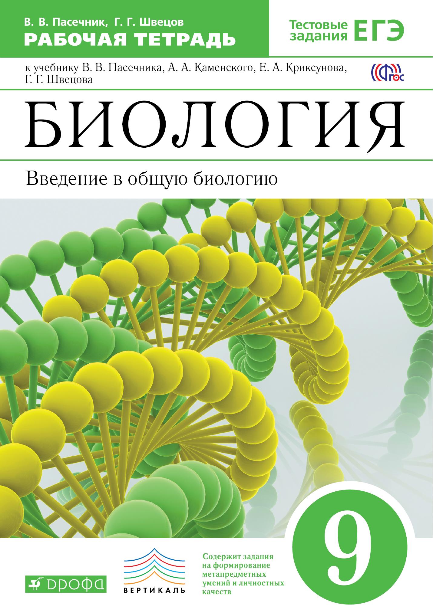 Биология, 9 класс Введение В Общую Биологию, Рабочая тетрадь