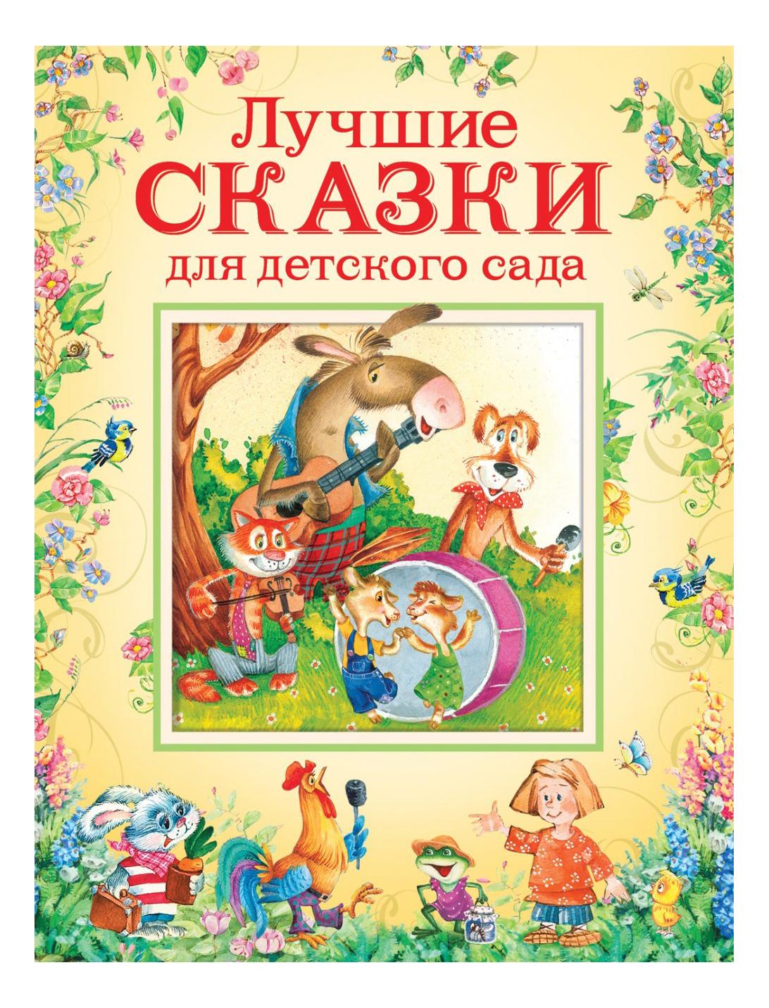 Купить Лучшие сказки для детского сада, Для Детского Сада, Росмэн, Детская художественная литература