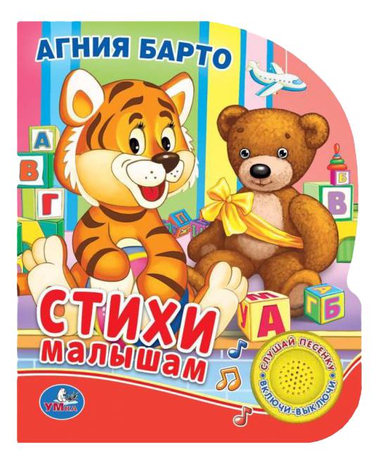 Купить Стихи малышам, Книга Стихи Малышам Агния Барто Умка, Книги по обучению и развитию детей