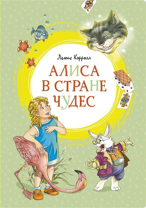 Купить Алиса в Стране чудес, Махаон, Детская художественная литература