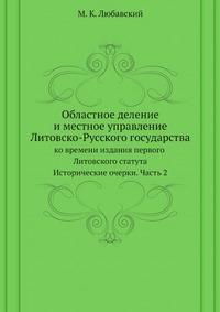 Областное деление и местное управление Литовско-Русского государства ко времени изд... по цене 1 851