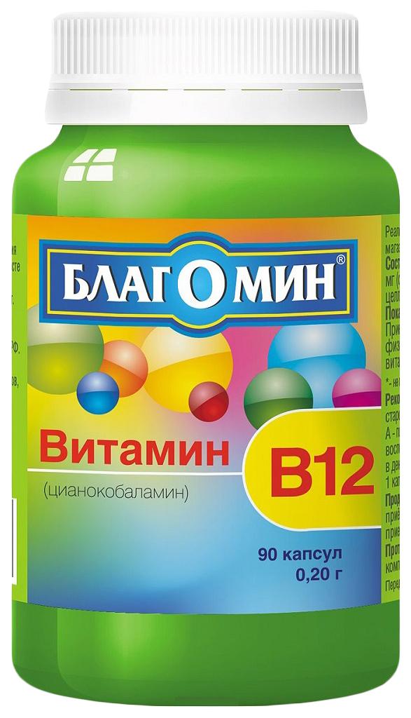 Благомин витамин В12 (цианокобаламин) капсулы 9мкг 0,2г N90