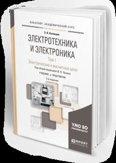 Электротехника и Электроника В 3 т. том 1. Электрические и Магнитные Цеп и 2-е Изд.