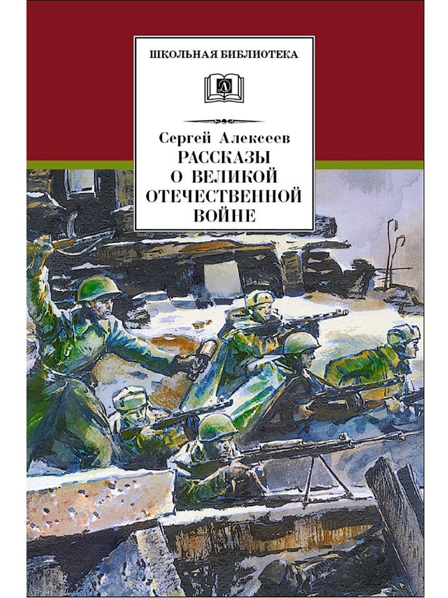 Купить Рассказы о Великой Отечественной Войне, Детская литература, Рассказы и повести