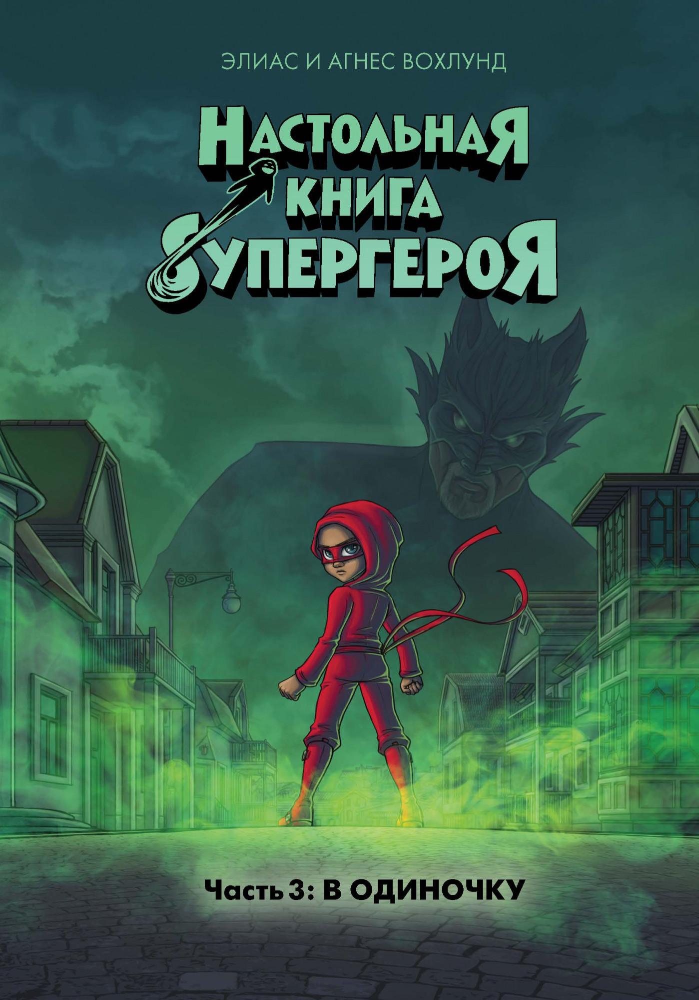 Купить В Одиночку. настольная книга Супергероя. Ч.3, Махаон, Сказки