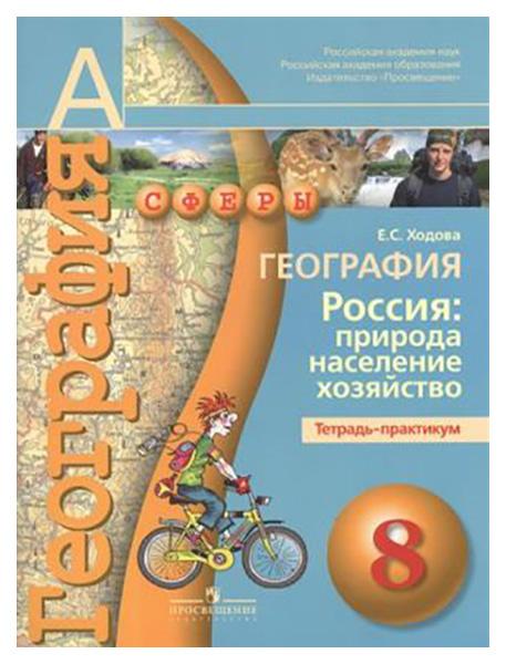 Книга «География. Россия. Природа, население, хозяйство. Тетрадь-практикум. 8 класс»