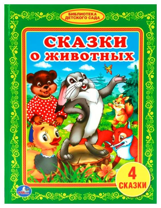 Купить Книжка Умка Сказки о Животных, Детская художественная литература