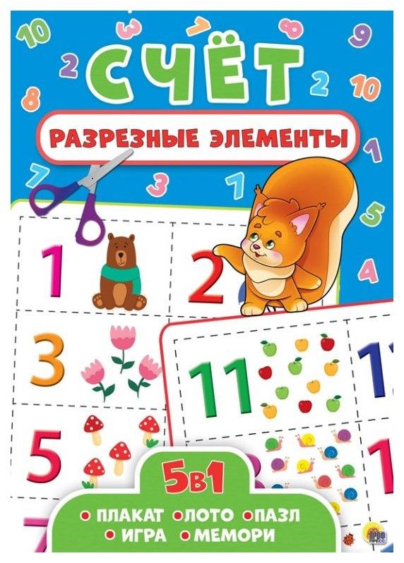 Купить Книга проф-Пресс Разрезные Элементы пять В Одном Счет, Проф-Пресс, Обучающие игры для дошкольников