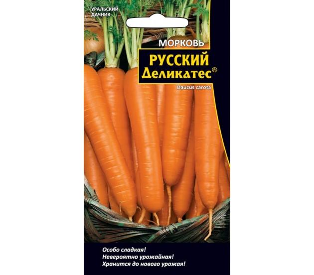 Семена Морковь Русский Деликатес, 1 г, Уральский