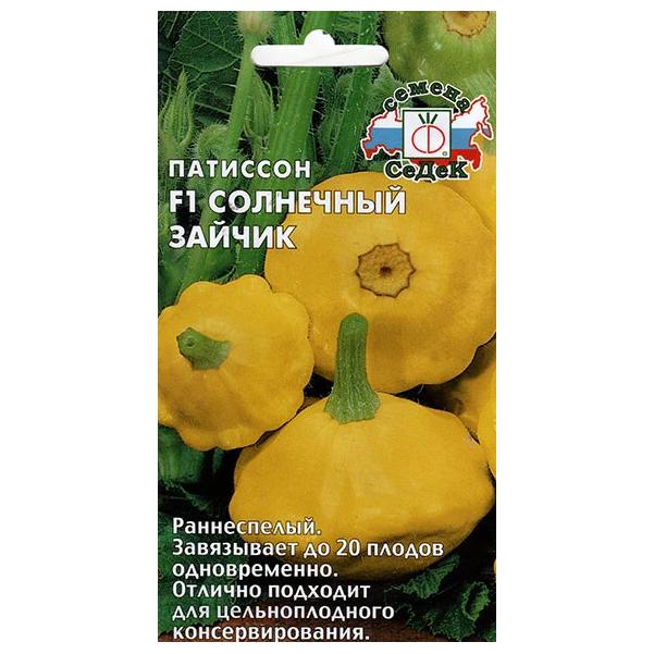 Семена Патиссон Солнечный зайчик F1, 0,5