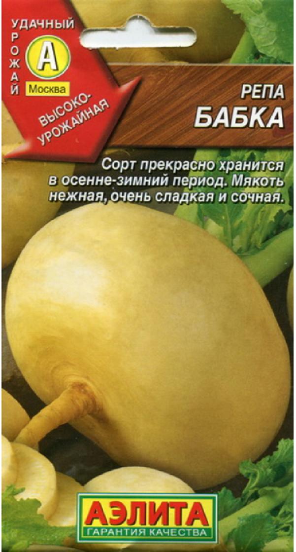 Семена Репа Бабка, 1 г, АЭЛИТА