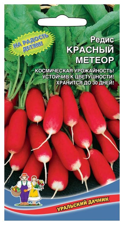 Семена Редис Красный Метеор, 2 г Уральский дачник