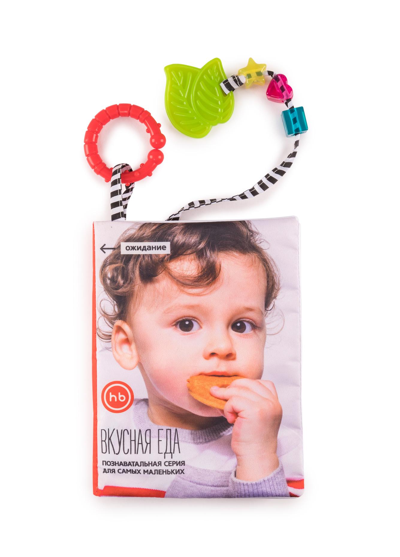 Книжка-игрушка Happy Baby Вкусная еда