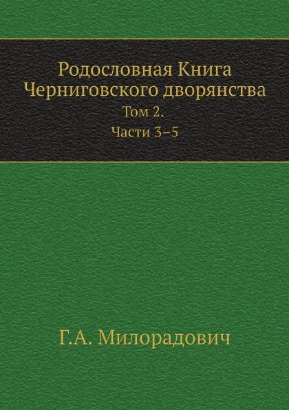Родословная книга Черниговского Дворянства, том 2, Части 3-5