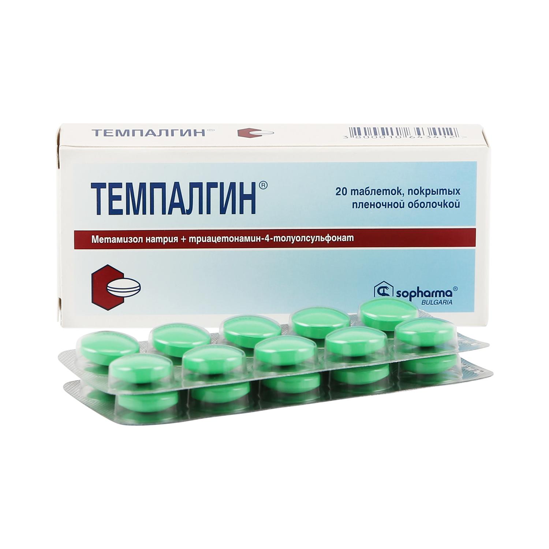 Темпалгин таблетки 20 шт.