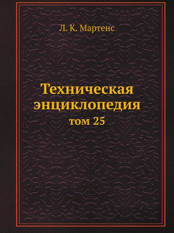 Техническая Энциклопедия, том 25