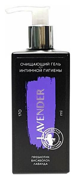 Средство для интимной гигиены Мастерская Олеси Мустаевой Lavender