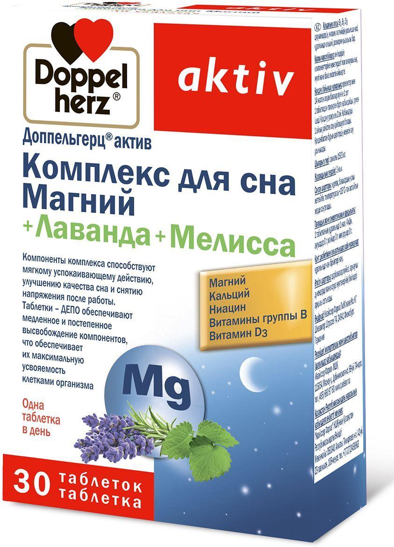 Доппельгерц Актив Queisser Pharma комплекс для сна магний, лаванда, мелисса 30 капсул