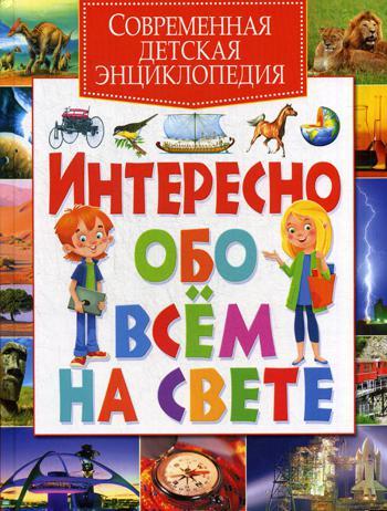 Купить Современная Детская Энциклопедия. Интересно Обо Всем на Свете, Владис, Универсальные энциклопедии