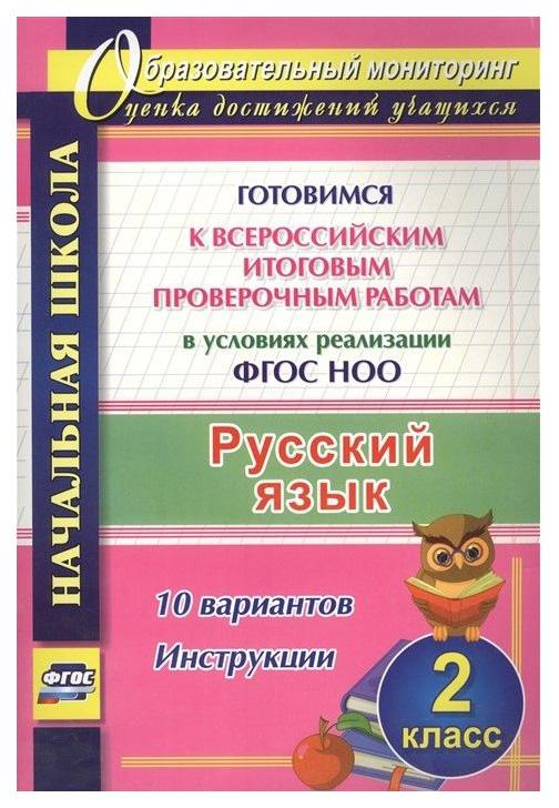 Русский Язык, 2 класс Готовимся к Всероссийским Итоговым проверочным Работам