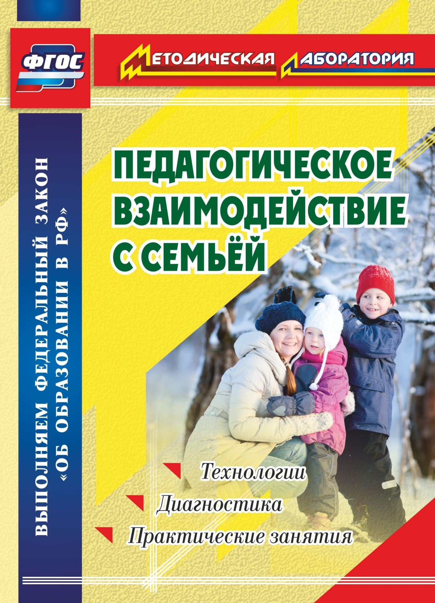 Москвина, педагогическое Взаимодействие С Семьей, технологи и Диагностика, практически... фото