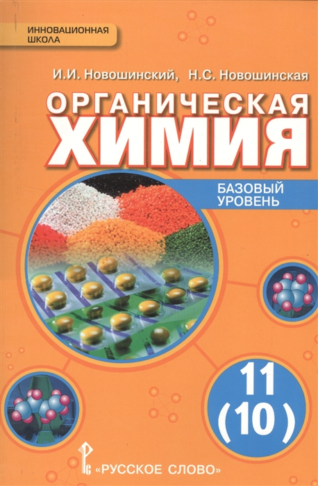 Новошинский, Органическая Химия, 11 (10) кл, Базовый Уровень, Учебник (Фгос)
