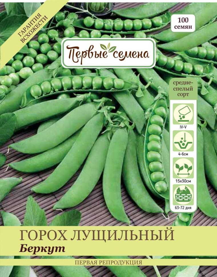 Семена овощей Первые семена Горох лущильный Беркут,
