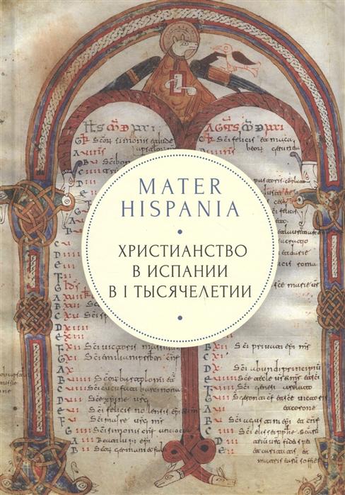 Христианство В Испании В I тысячелетии