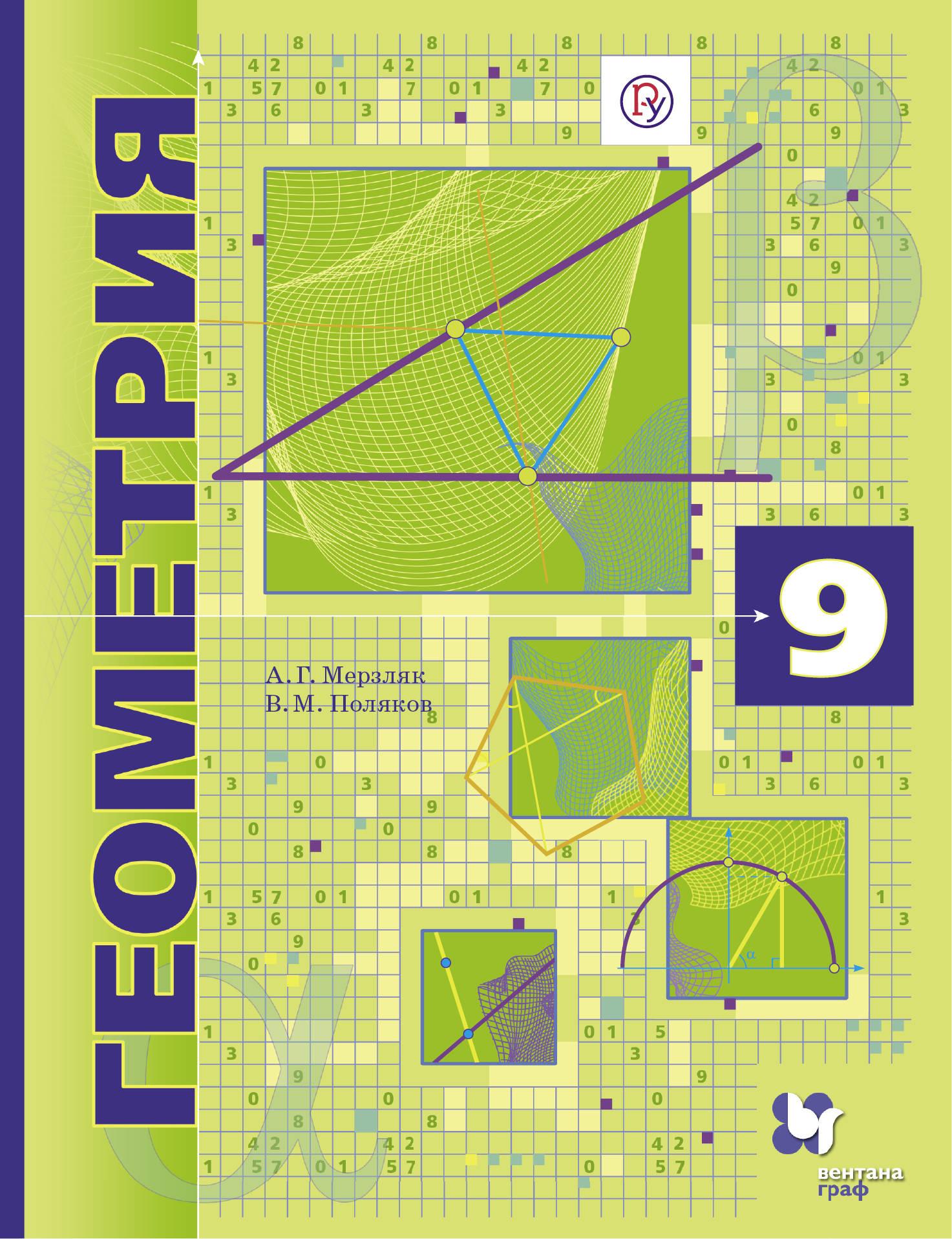 Мерзляк, Геометрия, 9 кл, Учебник, Углубленное Изучение (Фгос) поляков