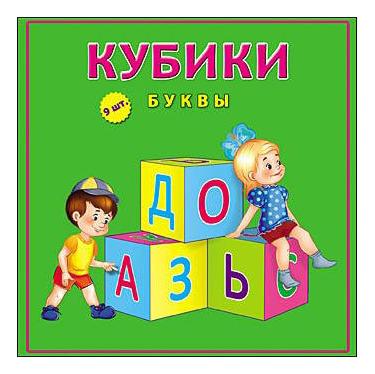 Детские кубики Рыжий Кот Буквы