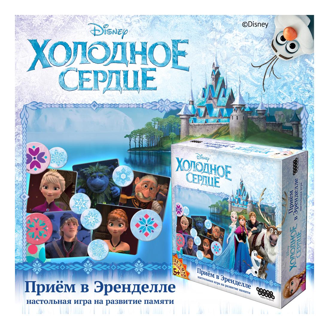 Семейная настольная игра Hobby World Холодное сердце. Прием в Эренделле