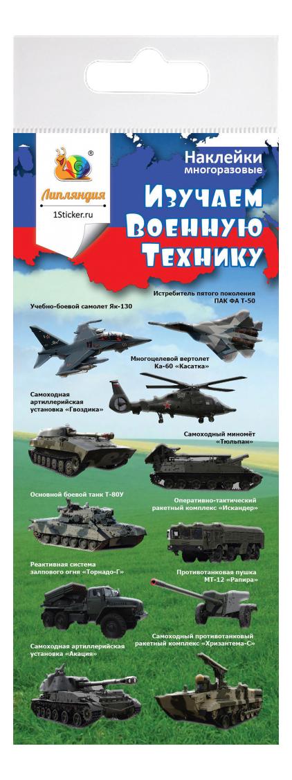 Наклейка декоративная для детской комнаты Липляндия Военная техника 1