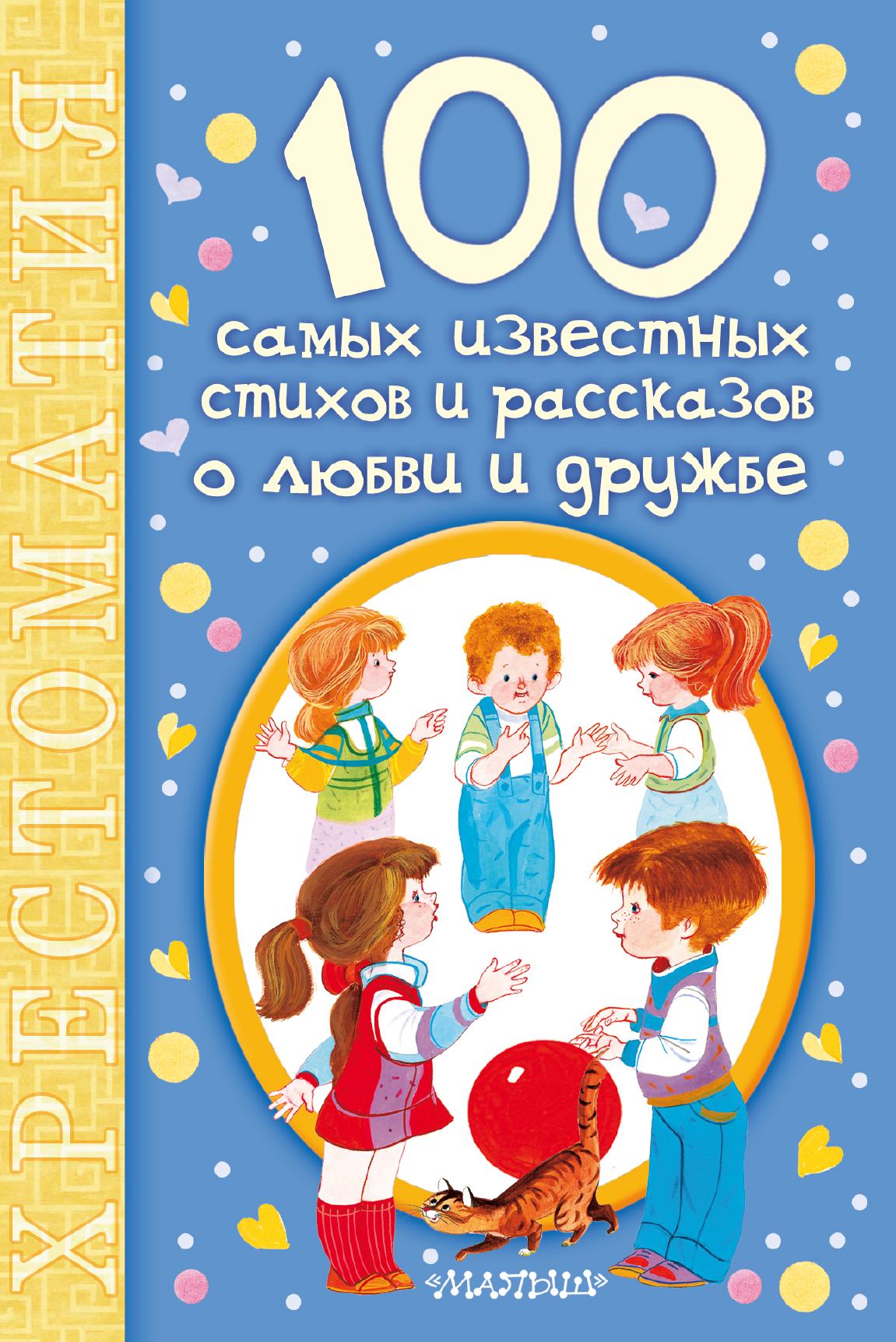Купить Книга 100 Самых Известных Стихов и Рассказов о любви и Дружбе, АСТ, Книги по обучению и развитию детей