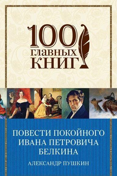 Купить Повести покойного Ивана петровича Белкина, Эксмо, Детская художественная литература