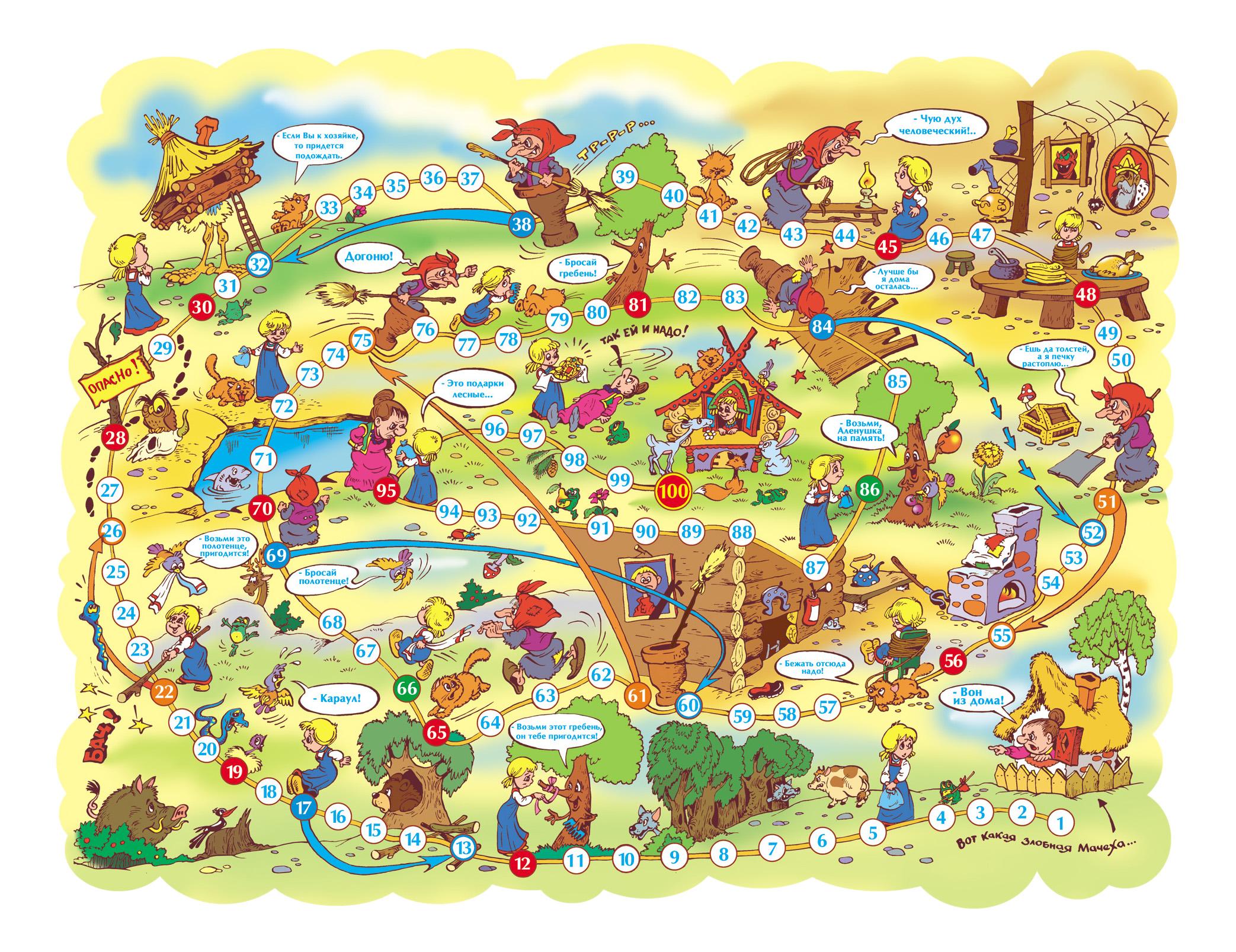 Купить Настольная игра Как Аленушка к Бабе Яге в гости ходила Тридевятое царство, Семейные настольные игры