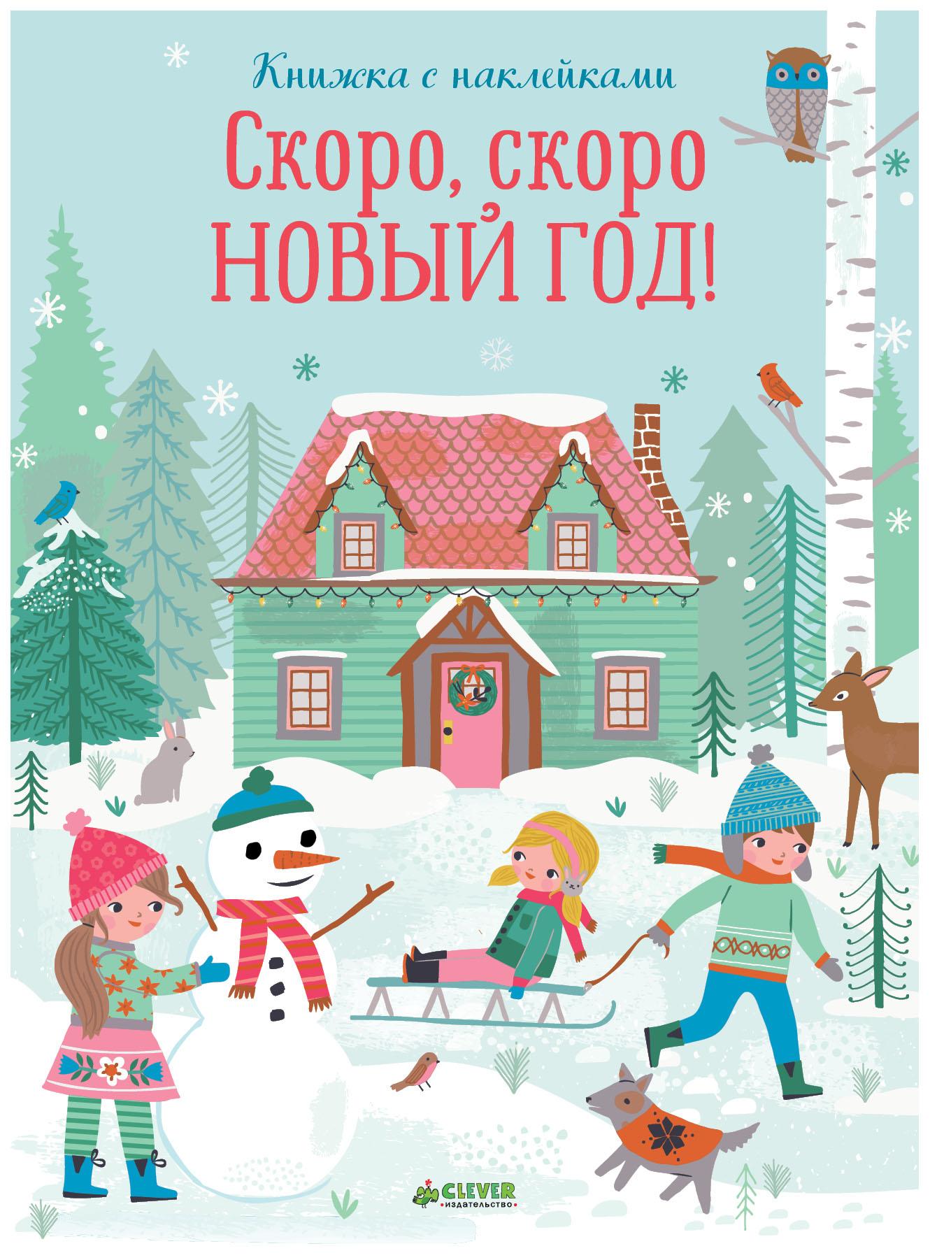 Купить Скоро, скоро Новый год!» (+ наклейки), Clever, Книги по обучению и развитию детей