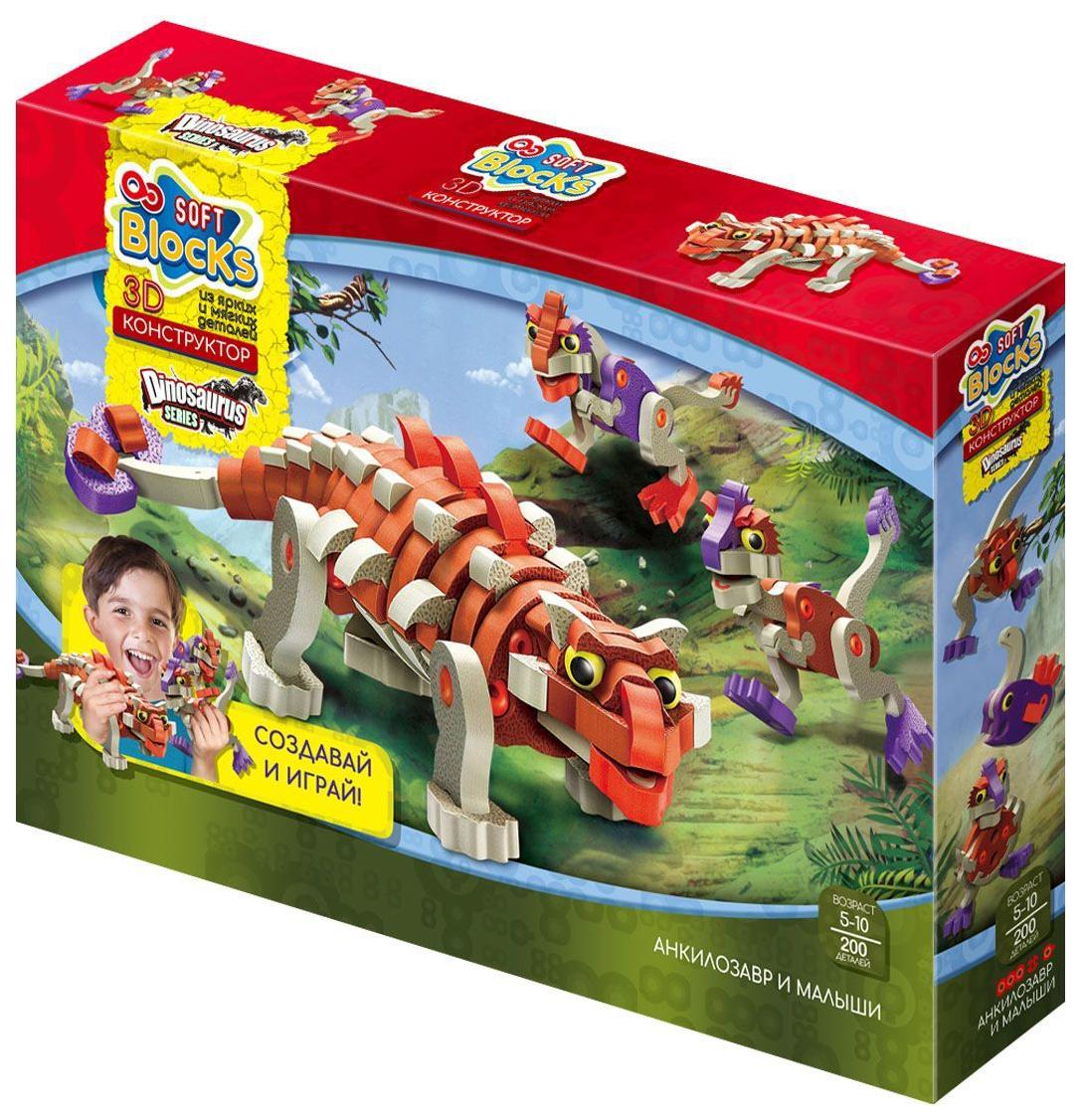 Купить Конструктор мягкий Soft Blocks Анкилозавр и малыши 200 деталей, Мягкие конструкторы
