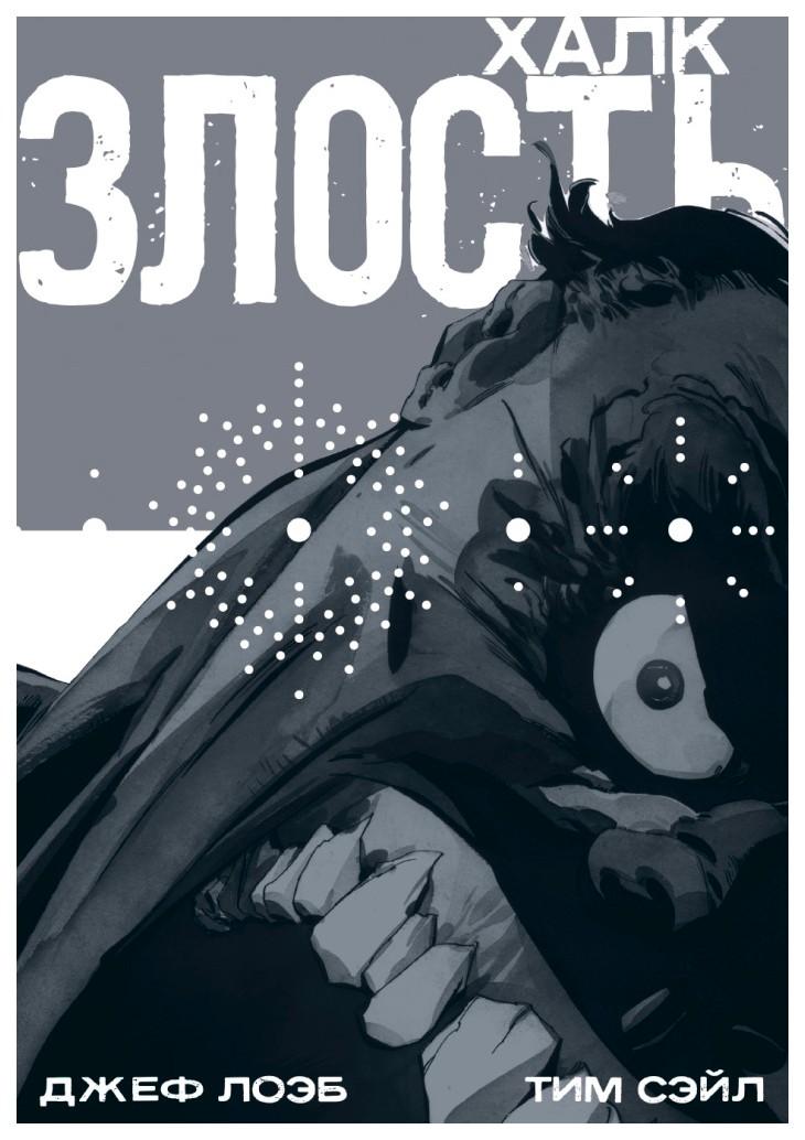 Комикс Халк: Злость по цене 1 100
