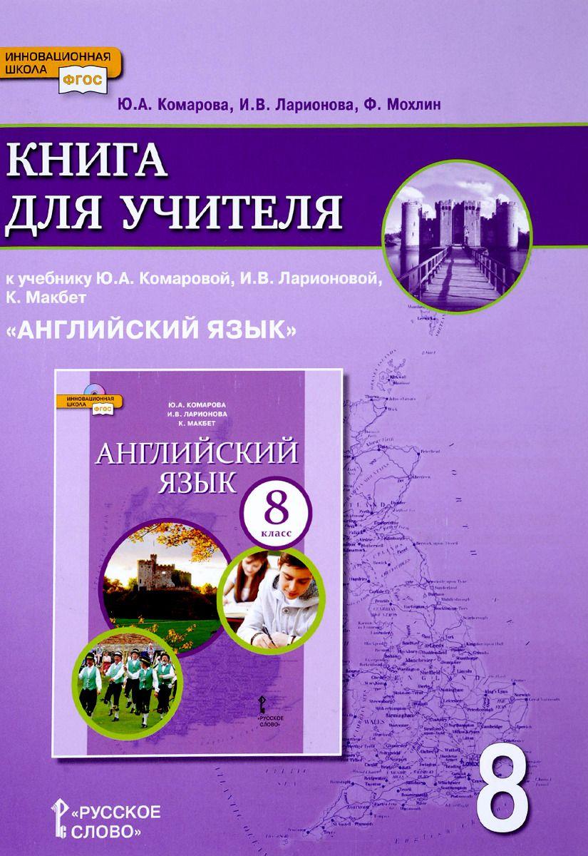 Комарова. Английский Язык. 8 класс. книга для Учителя. (Фгос)