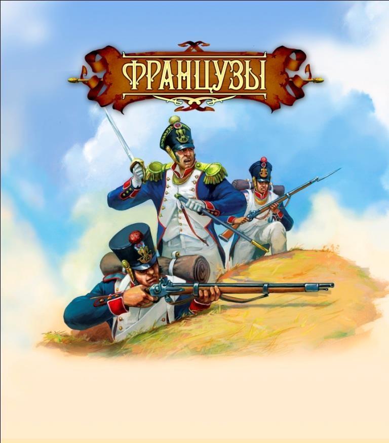 Купить Набор солдатиков Битвы Fantasy Французы BF00822, Технолог, Игровые наборы