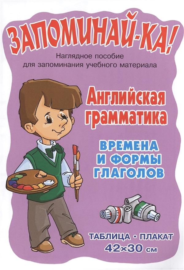 Купить Английская Грамматика. Времена и Формы Глаголов.Запоминай-Ка!, Литера, Иностранные языки для детей