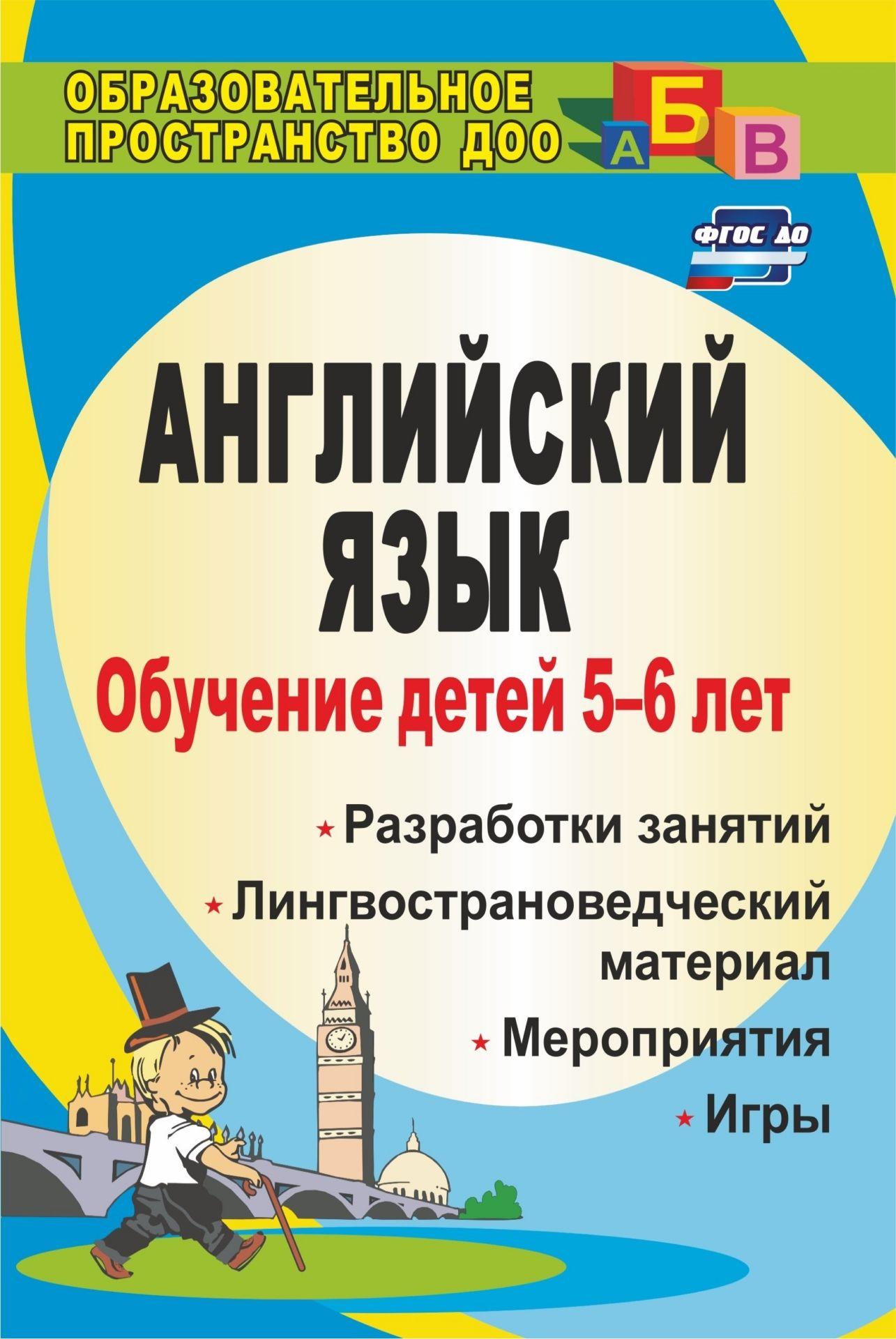Обучение детей 5-6 лет английскому языку: занятия, игры, мероприятия, лингвострановедчески