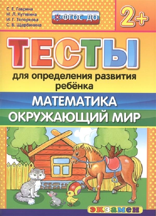 Купить Тесты для Определения развития Ребенка. Математика. Окр. Мир. 2+, Экзамен, Подготовка к школе