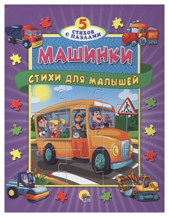 Купить Книга-пазлы Проф-Пресс «Машинки. Стихи для малышей», Стихи для детей