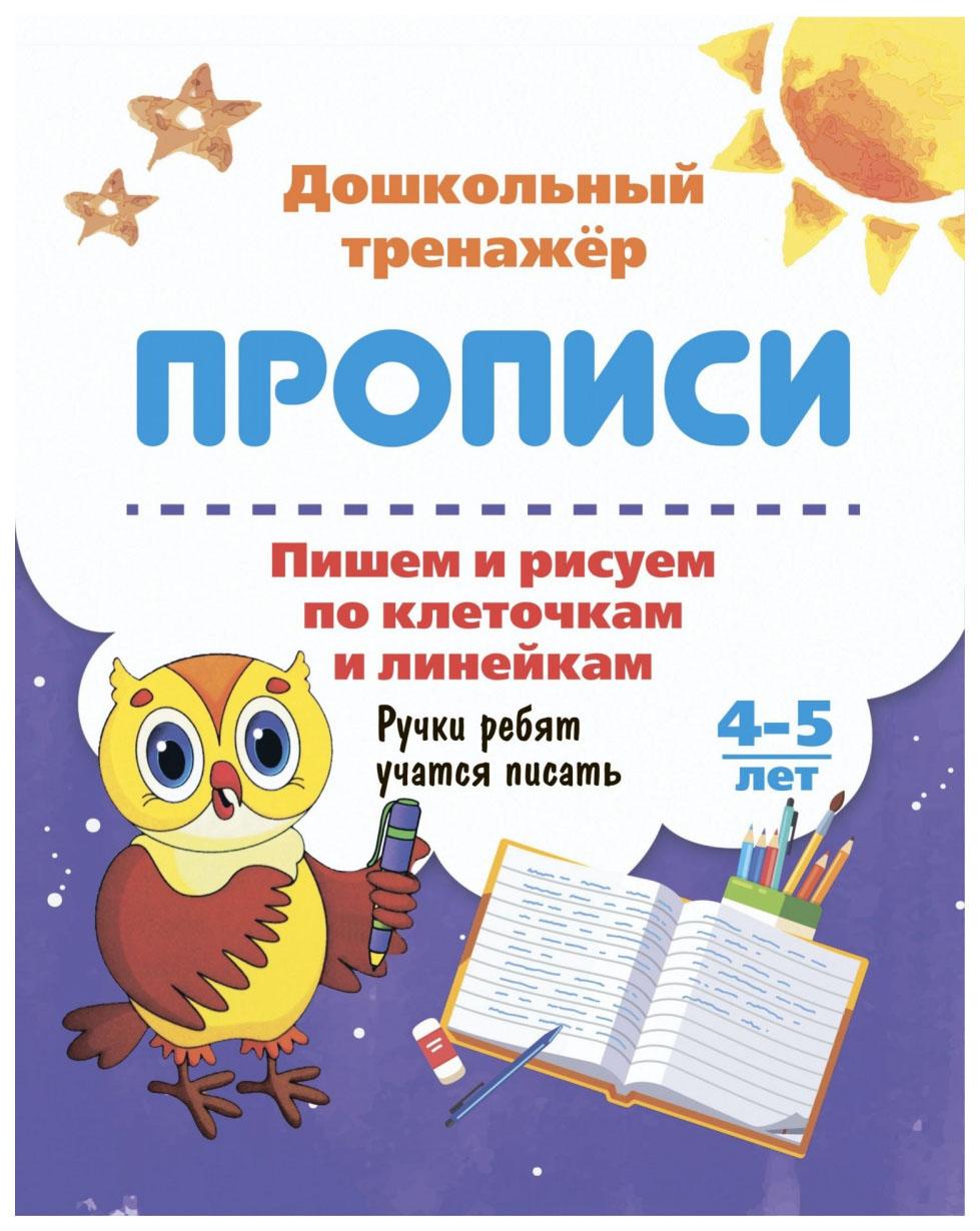 Купить Пишем и рисуем по клеточкам и линейкам. 4-5 лет: Ручки ребят учатся писать, Учитель, Прописи