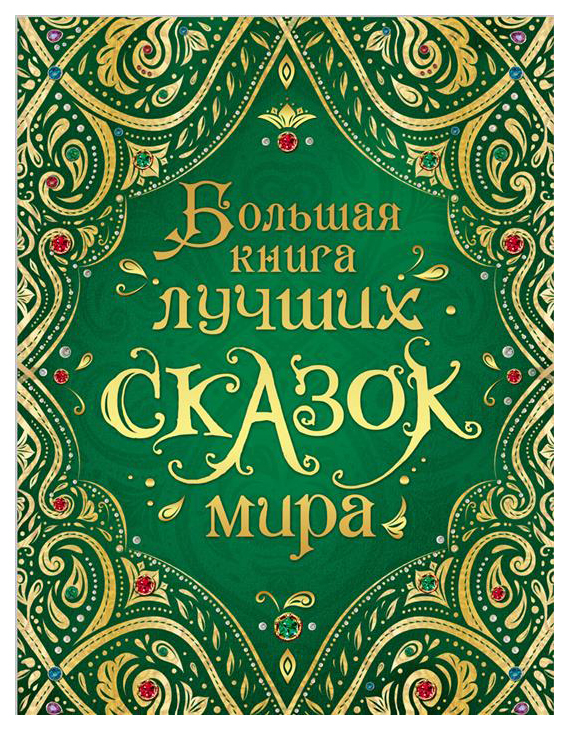 Купить Большая книга лучших Сказок Мира, Росмэн, Детская художественная литература