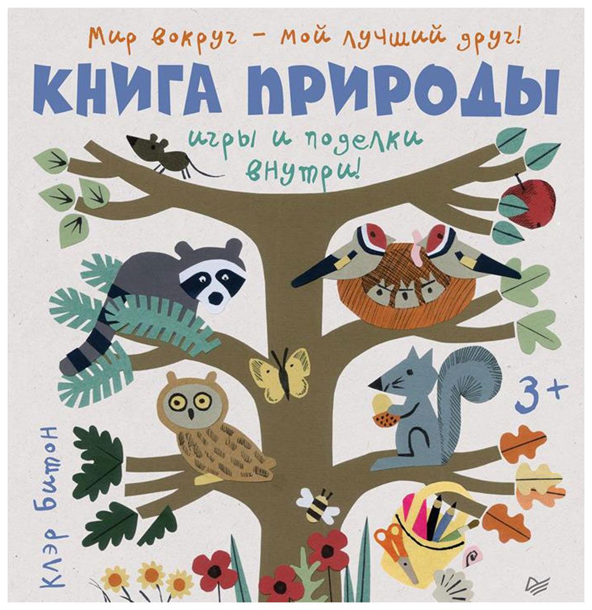 Книга питер Битон клэр книга природы. Мир Вокруг - Мой лучший Друг!